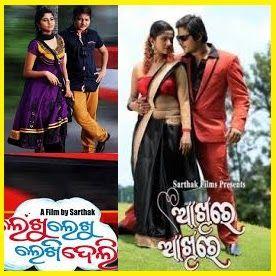 lekhu lekhu lekhideli-download all songs of this odia film. odia movie ...