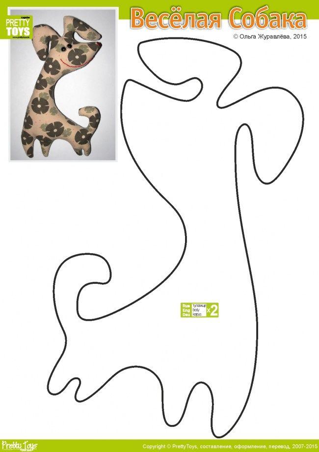 Как сшить игрушку собаку своими руками