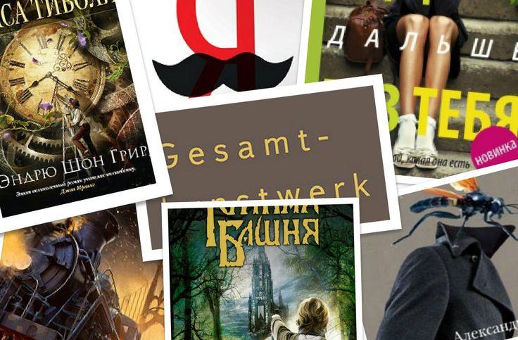 Лучшие книги месяца. Октября 2013