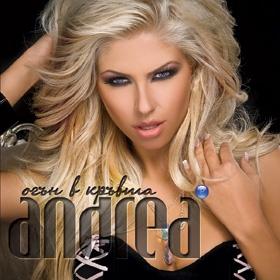 Sahara andrea bulgarian singer album2008