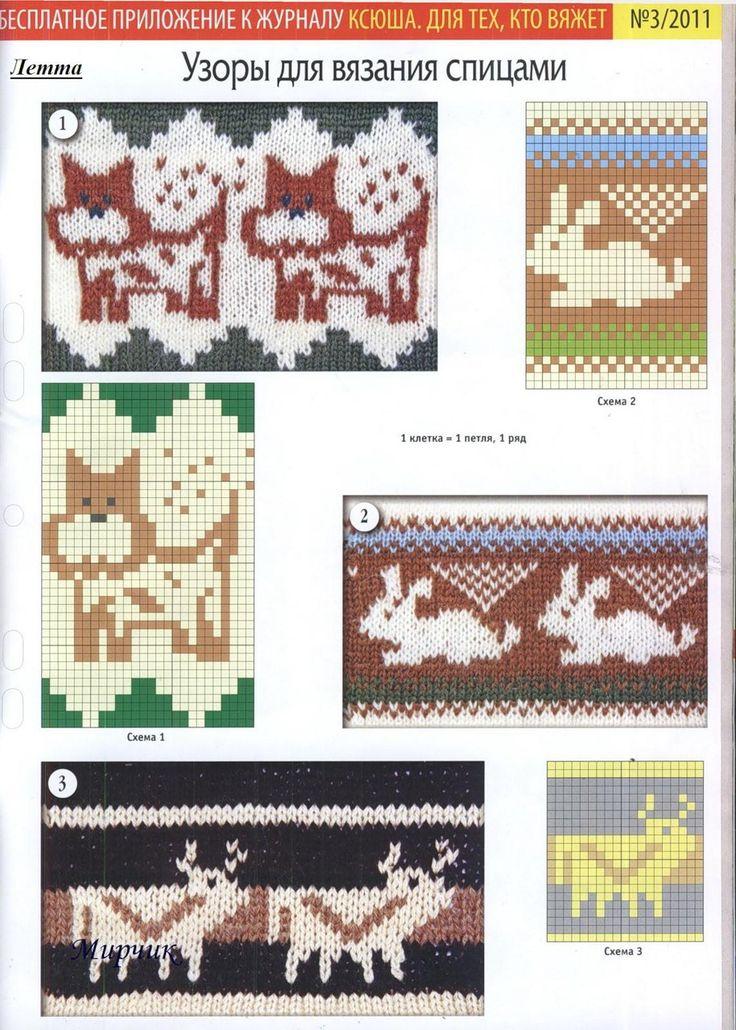 Узоры для вязания в картинках 394