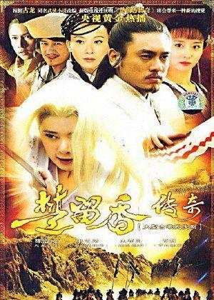 Tân Sở Lưu Hương (2007)