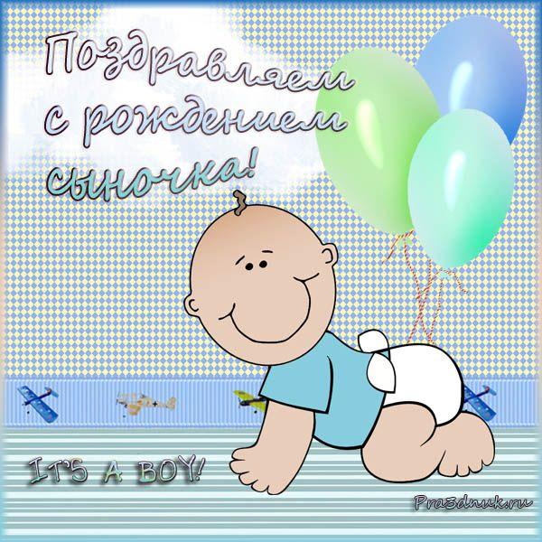 Поздравления подруге с днем рождения сыночка