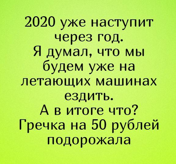 Новые Анекдоты 2021