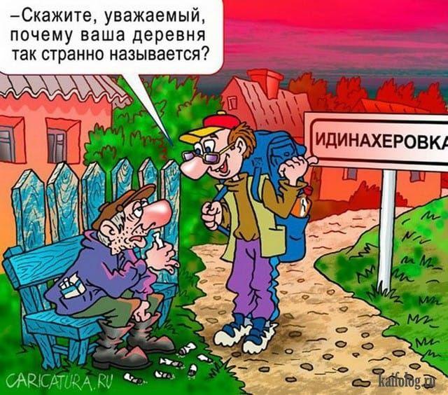 Анекдоты Деревня
