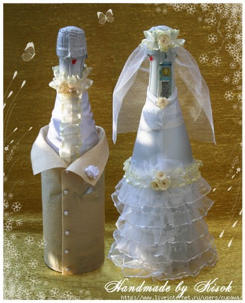 Одежду для бутылки на свадьбу