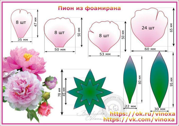 Огромные цветы из фоамирана мастер класс с пошаговым шаблоны