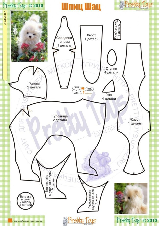 Free Printable Stuffed Animal Sewing Patterns | Dog Breeds Picture