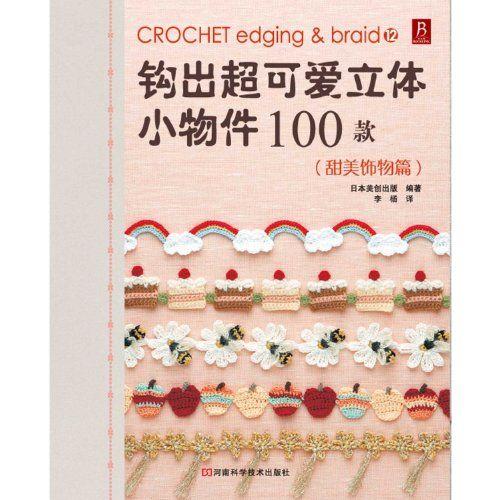 Crochet Braids Amazon : Crochet Edging and Braid Applique 100 Styles - Crochet Craft Book ...