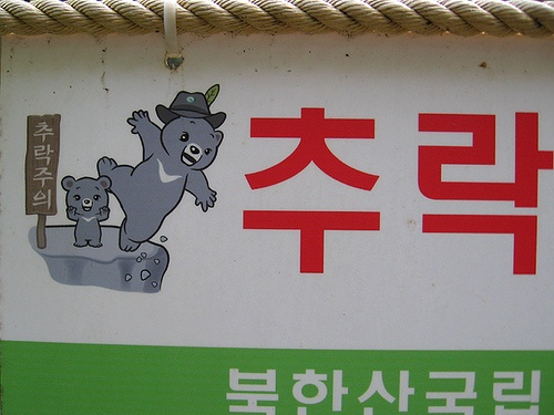 Uijeongbu-si South Korea  City new picture : Hoeryongsa, Uijeongbu Si, Kyeongki Do, South Korea