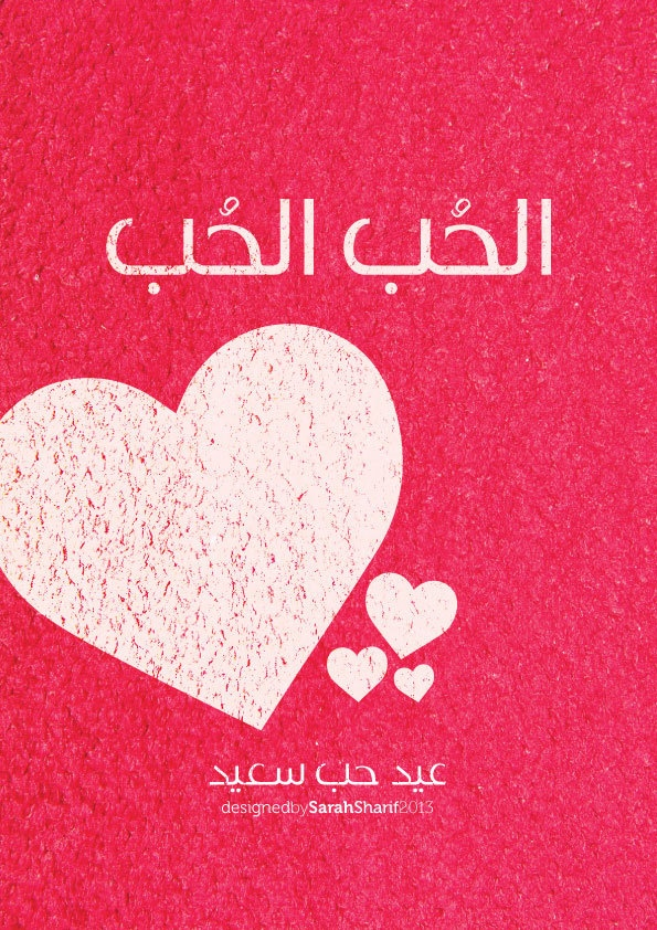 valentine day arabic meaning