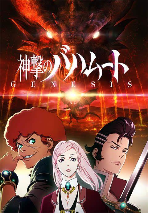 Phim Shingeki no Bahamut Genesis
