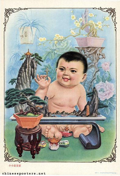 Young bonsai specialist, 1988  Young Bonsai Specialist, 1988