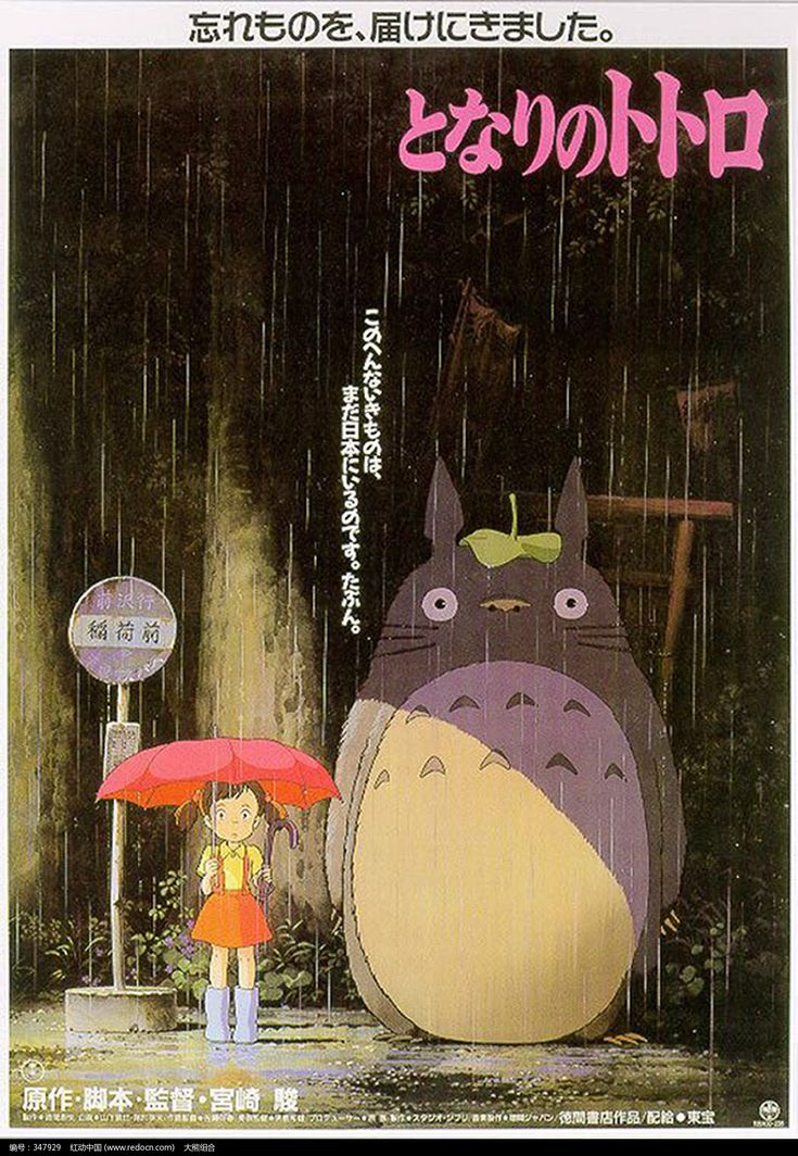 totoro awesome movie posters pinterest