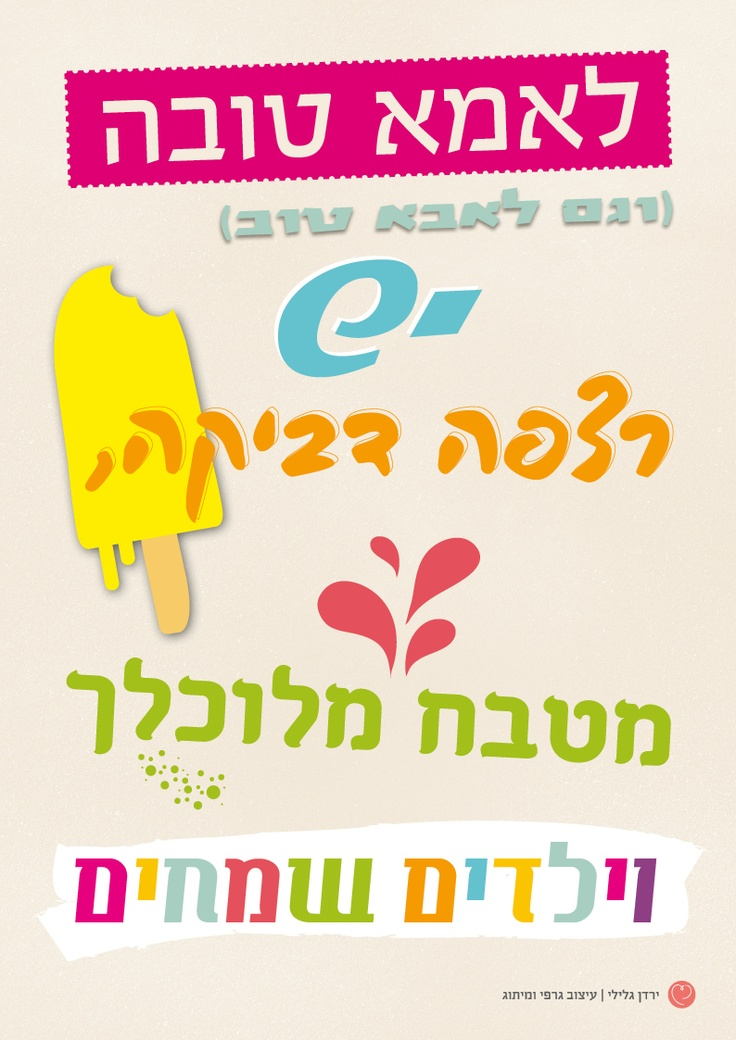 hebrew translate: