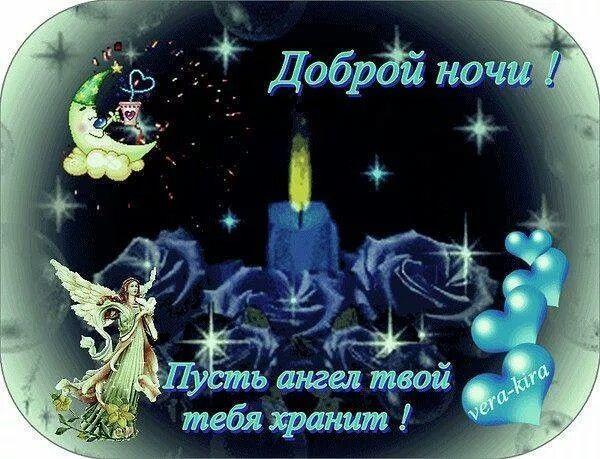 Пожелание моей мамочке спокойной ночи
