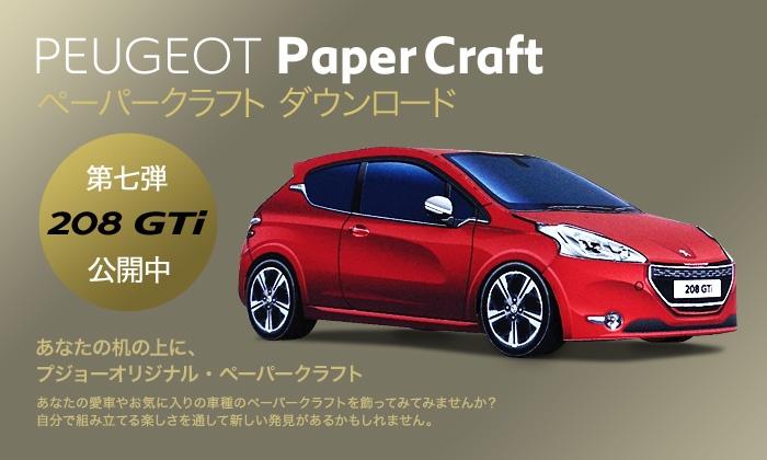 peugeot 208 gti papercraft pinterest