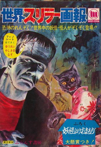 Frankenstein's Monster and a Surprised Cat in a Kimono