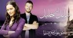 Manahil Aur Khalil - Ishq Ab Mamnoon Na Raha Drama Added In Urdu ...