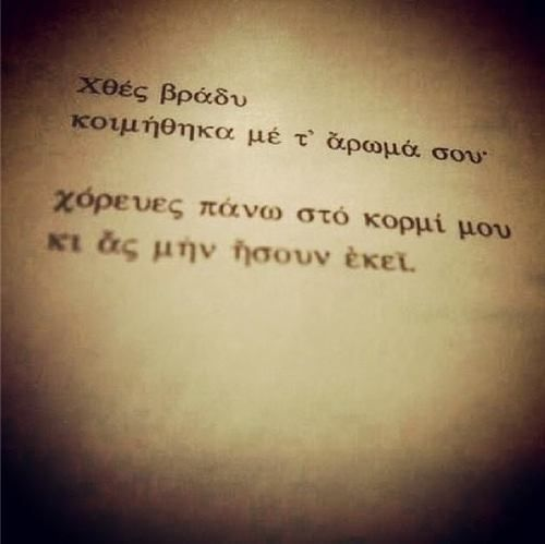 Love In Greek Greek Quotes. QuotesGram