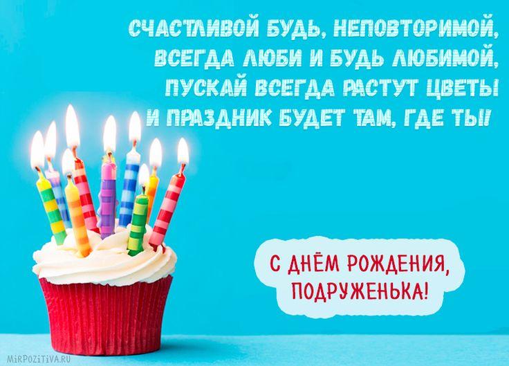Поздравление с днем рождения 18 лет лучшей подруге в прозе 91