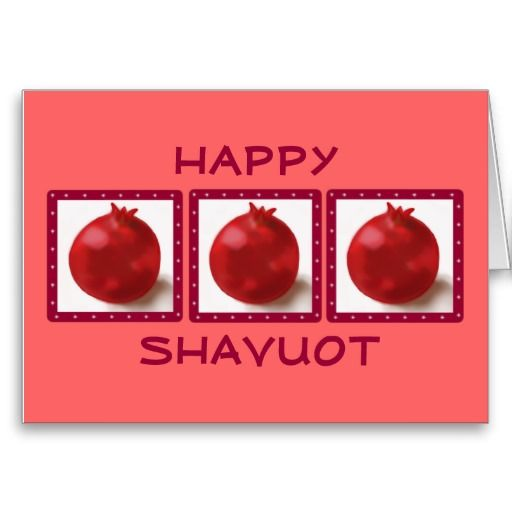 shavuot greeting in hebrew