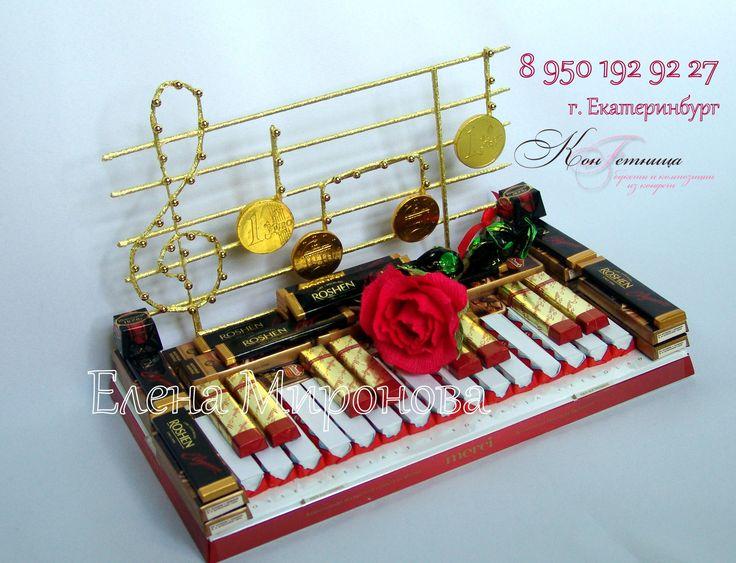Подарок для музыкального руководителя своими руками