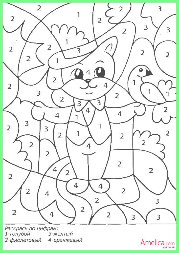 Раскраска с цифрами для дошкольников распечатать