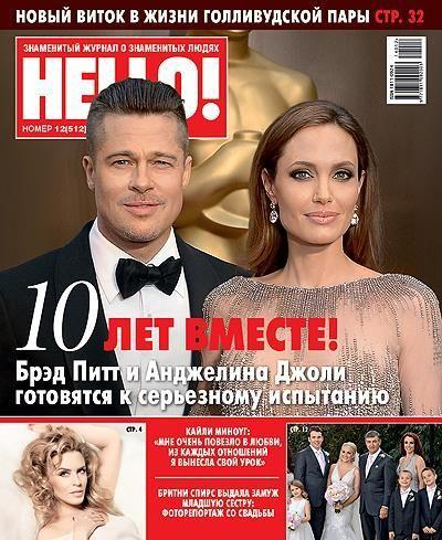 Brad Pitt, Angelina Jolie Hello Magazine Russia http://chicentral.net