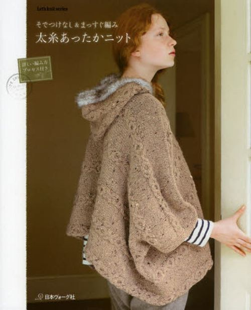Japanese Knitting Patterns Free : Thick Yarn Warm Knit - Japanese Knitting Pattern Book for Women - B11?