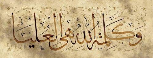 وَكَلِمَةُ اللَّهِ هِيَ الْعُلْيَا      And God's word is what forever remains supreme