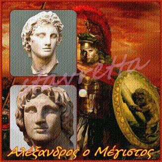 Αλέξανδρος ο Μέγιστος (stavretta)