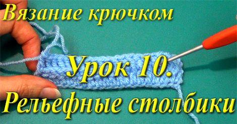 Полная энциклопедия. вязание крючком скачать