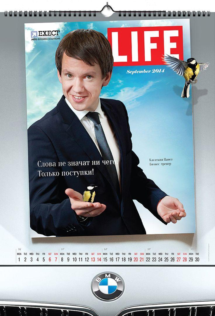 Календарь дизайн журнал