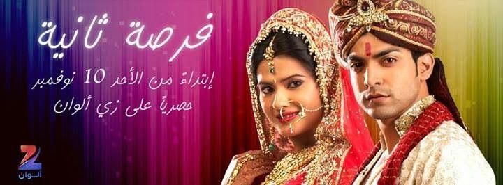 المسلسل الهندي فرصه ثانيه علي شـاشـة زى الـوان ~ Media Tv Network - ميديا تي في