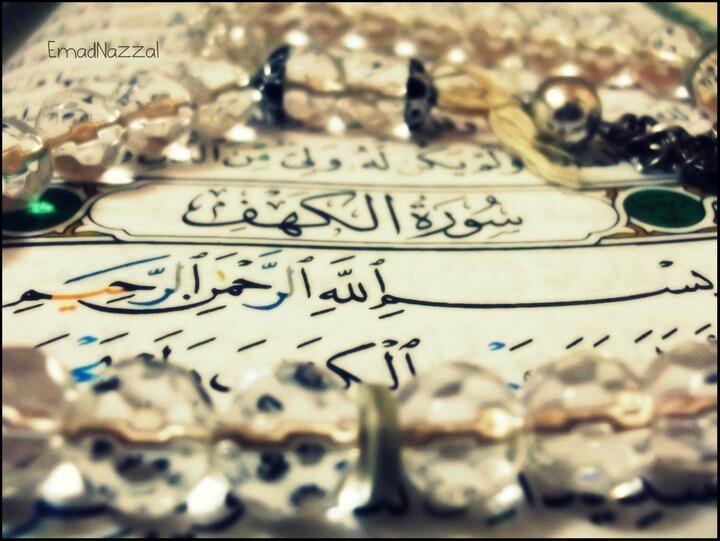 sourat al kahf al3afasi