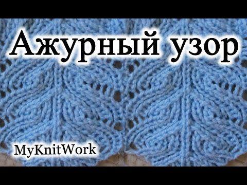 Ажурное волнистое вязание спицами