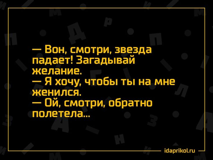 Анекдоты Про Звезд