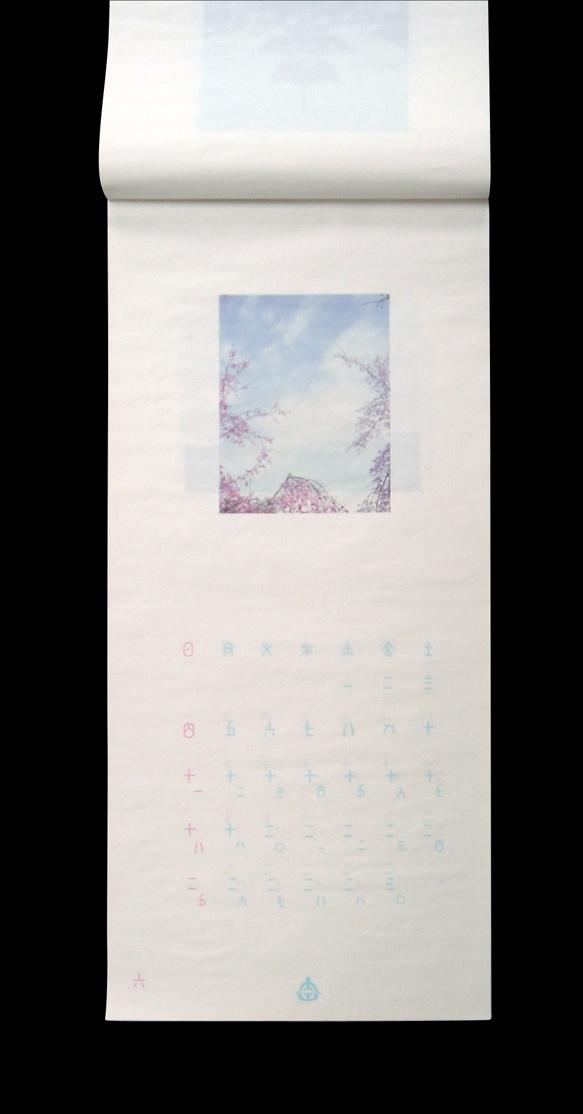 カレンダー 12年カレンダー : ... 工務店CI 平成12年カレンダー-3