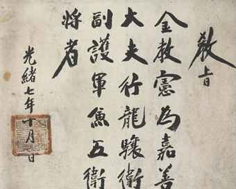 Korean Calligraphy Tattoo Inspirations Pinterest
