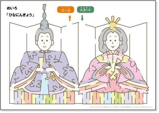 漢字 2年生の漢字 : ひな人形の迷路無料 ...
