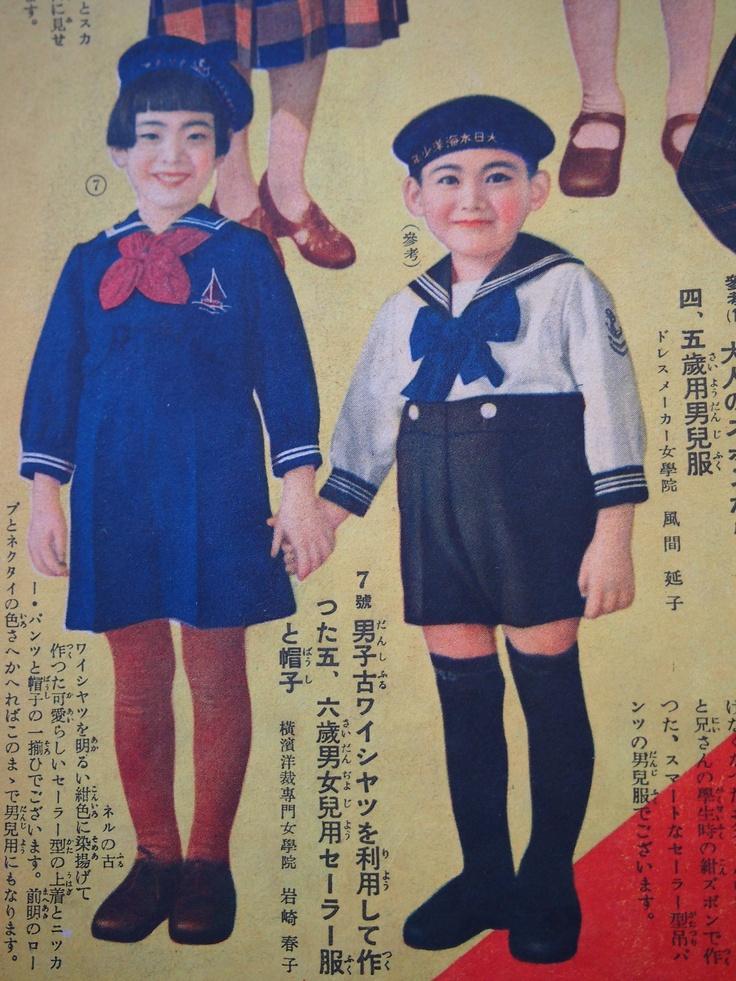 Vintage japanese kids fashion magazine japanese kiddies pinterest