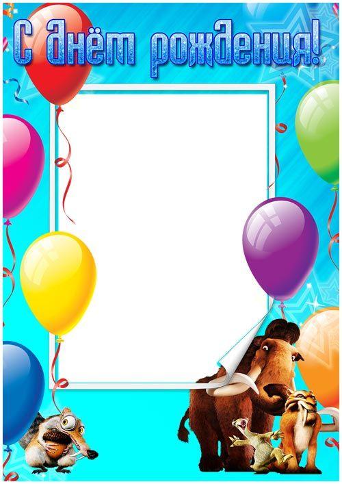 Шаблоны поздравлений с днем рождения детские для