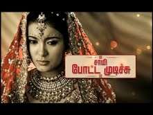 Polimer Tv Presents A New Mega Serial Sami Potta Mudichu In Tamil