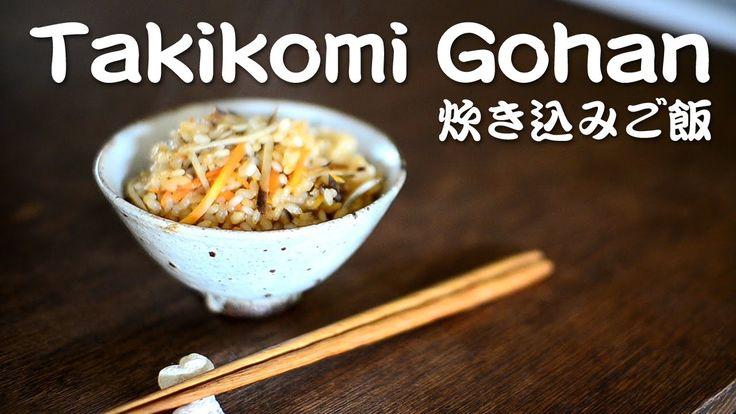 Takikomi gohan (vegan) ☆ 簡単炊き込みご飯 | Gorgeous Vegan ...