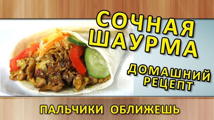 Рецепты шаурмы с пошаговым