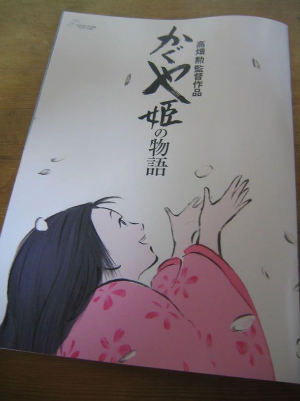 かぐや姫の物語の画像 p1_35