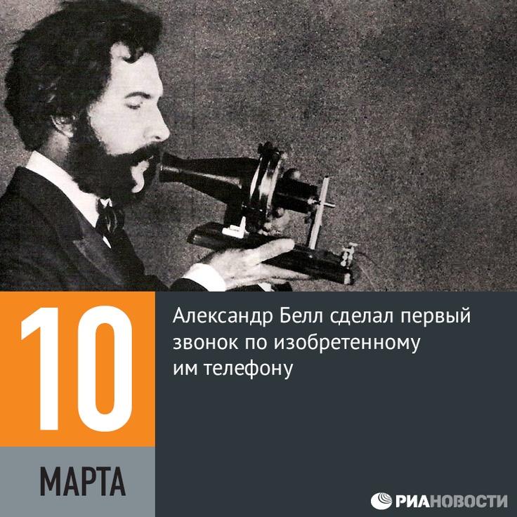 120 лет первому телефонному звонку: