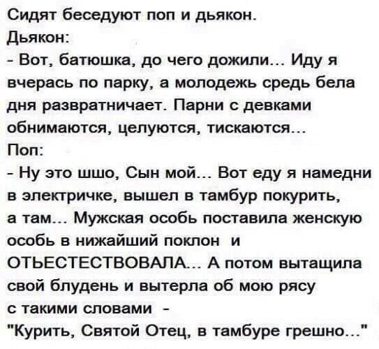 Попов Анекдот