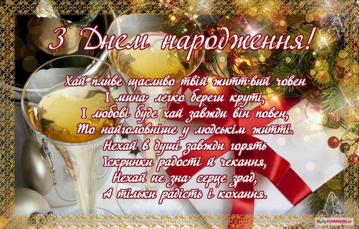 Поздравление мужчины с днем рождения на украинском языке 45